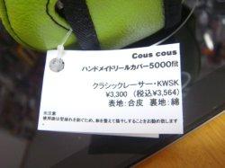 画像2: ハンドメイドリールカバー5000fit クラシックレーサー KWSK