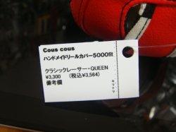 画像2: ハンドメイドリールカバー5000fit クラシックレーサー QUEEN